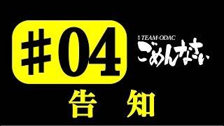 『TEAM-ODACのごめんなさい』#4 告知動画