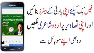 How To Write Poetry and Urdu on Pictures In Android Mobile│Political Banners Making App│ Urdu/Hindi