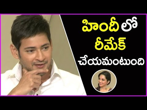 Mahesh Babu About Bharat Ane Nenu Movie Hindi Remake | Latest Interview | Kiara Advani