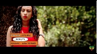 Tommy Zuk - Shire Shire Yame - Official Music Video - l New Ethiopian Music 2017