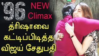 Vijay Sethupathi Hugs Trisha   96 Movie 100th Day Celebration   Parthiban Funny Speech