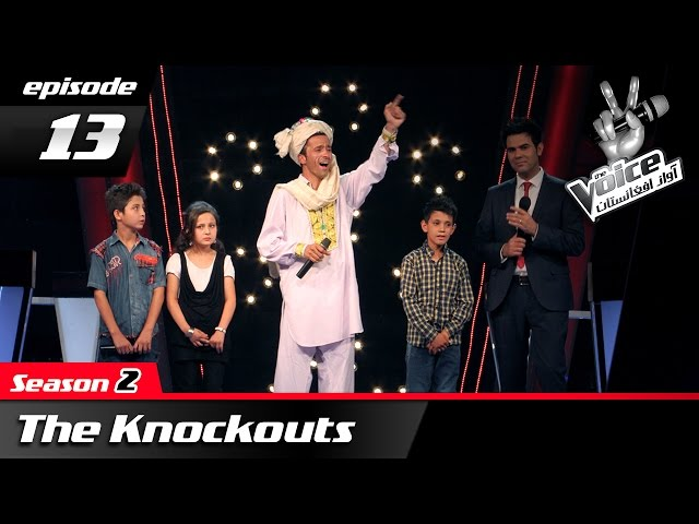 The Voice of Afghanistan: Knockouts - Ep.13 / ???? ?????????: ??? ?? ????? - ???? ??????
