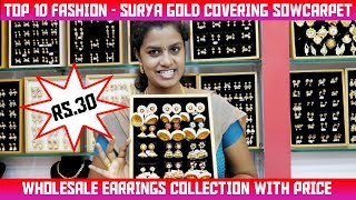 Rs.30/. Wholesale Earrings collection in #Sowcarpet || SURYA GOLD COVERING Shop|| #TTF#5