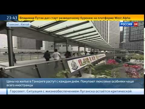 2014 Новости сегодня   В Гонконге продают самый дорогой в мире дом