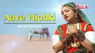 Aave Hichki | Champa Methi | Marwadi Song | Rajasthani Folk Songs | 2016