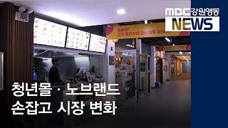 투R]청년몰·노브랜드 손잡고 전통시장 변화