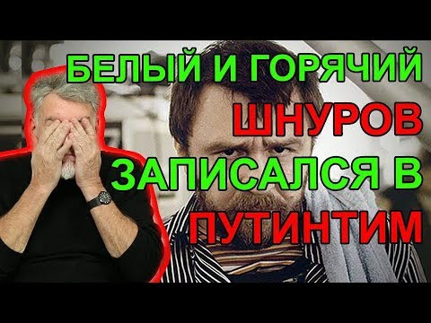 Каминг-аут Шнура прямо в Путинтим! Артемий Троицкий