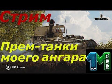 Стрим Прем-танки моего ангара!World of Tanks без мата!михаилиус1000
