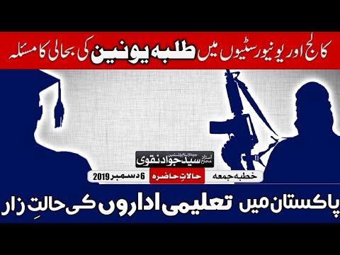 Pakistan mai Talba Union ki Bahali Ka Masla | Ustad e Mohtaram Syed Jawad Naqvi