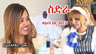 Eritrea Movie ስድራ Sidra (April 22, 2017) | Eritrean ERi-TV