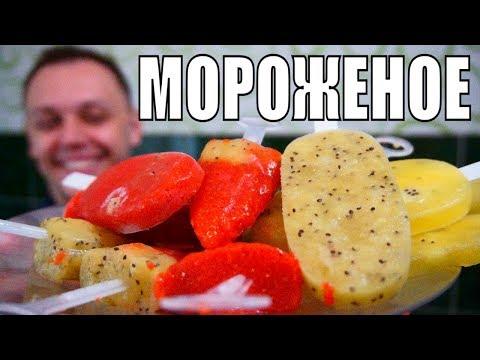 Лакомство за 2 минуты МОРОЖЕНОЕ ФРУКТОВЫЙ ЛЕД - десерт детям