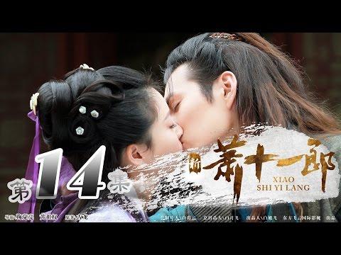 陸劇-新蕭十一郎-EP 14