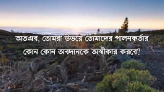 Surah Ar Rahman 55 | Mishary Al Afasi l Beautiful Recitation | Bangla Subtitles | Quran | বাংলা