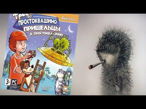 Трэш Игры по Мультфильмам: Пришельцы в Простоквашино, Туманный Ёж