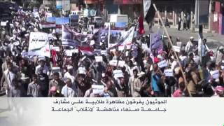 تصاعد الاحتجاجات ضد الحوثيين في المحافظات اليمنية