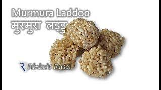 मुरमुरे के लड्डू  | Puffed Rice Balls | Mamra na laddu | ladoo| Chikki | RinkusRasoi