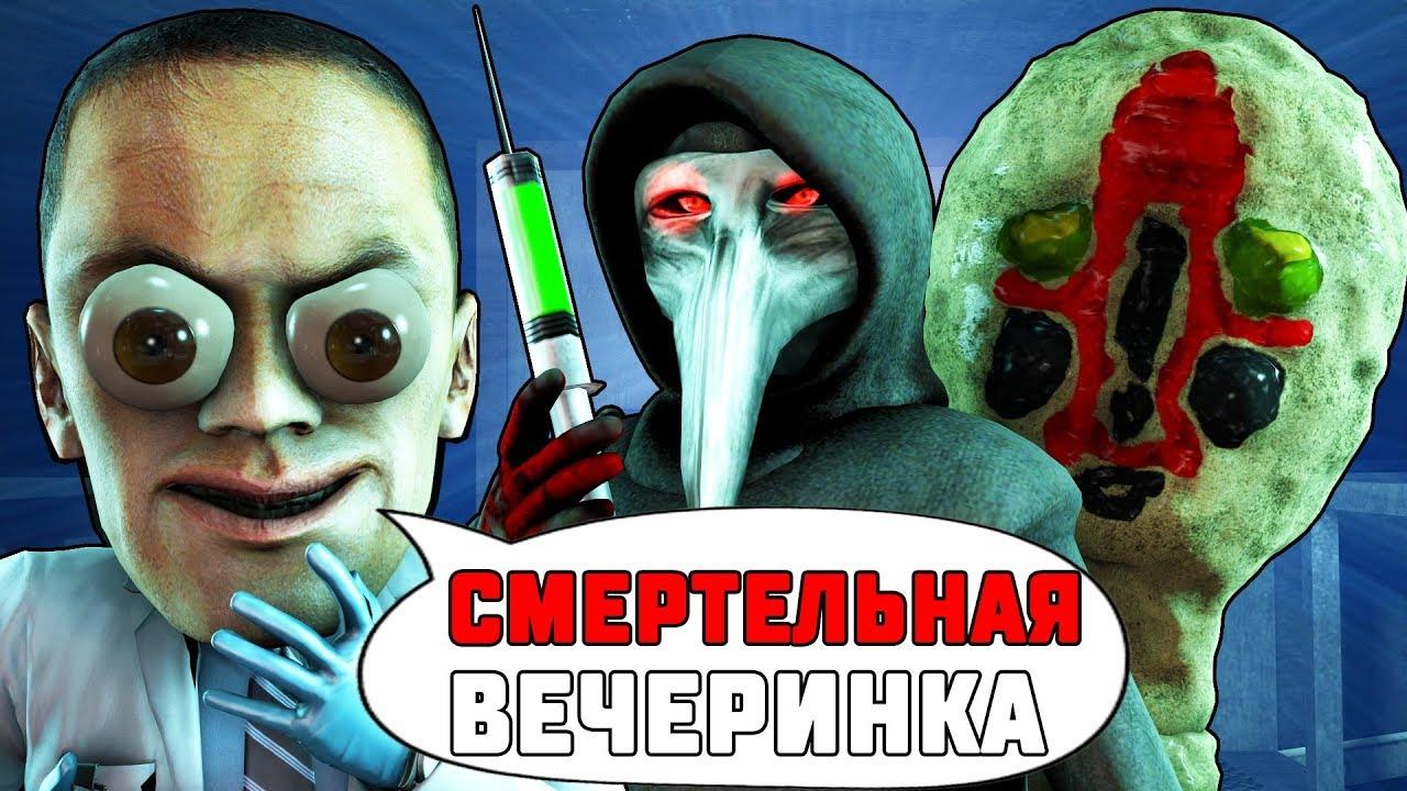 СМЕРТЕЛЬНАЯ ВЕЧЕРИНКА В SCP: SECRET LABORATORY!