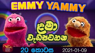 EMMY YAMMY | Episode 20|@Sri Lanka Rupavahini
