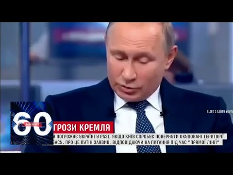 Провокации на ЧМ по футболу: Украина восприняла как угрозу заявление Путина