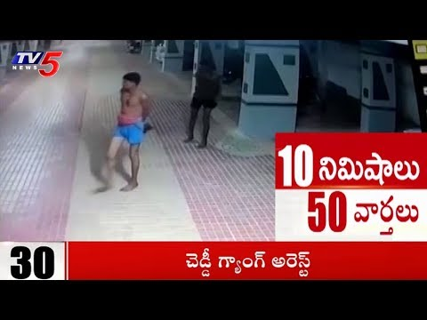 10 Minutes 50 News | 19th July 2018 | TV5 News