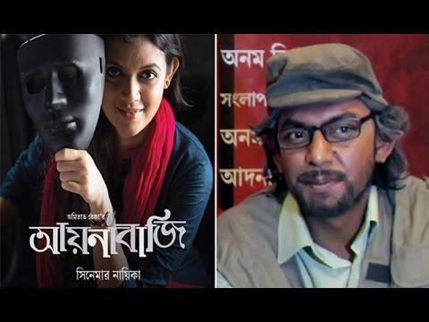আয়নাবাজি Aynabaji Official Trailer I Bengali Movie 2016 I Chanchal Chowdhury I Nabila, Amitabh Reza