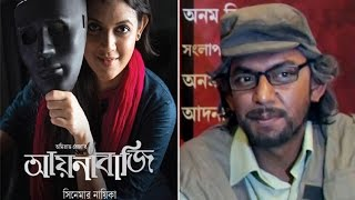 আয়নাবাজি Aynabaji Official Trailer I Bengali Movie 2016 I Chanchal Chowdhury I Nabila, Amitabh Reza