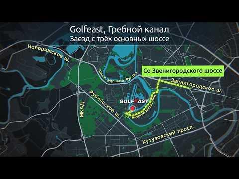 GolfEast, Гребной канал - как к нам проехать