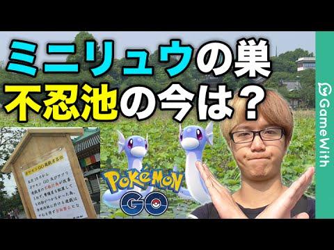 【ポケモンGO攻略動画】ミニリュウの巣 上野不忍池はどう変わったのか?アプデの説明も!【Pokemon GO】  – 長さ: 16:26。