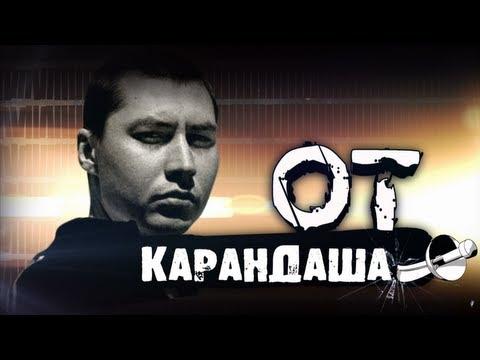 Сaramba ХИТ-ПАРАД от Карандаша