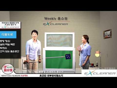 일요저널 위클리홈쇼핑 엑스크리너-유리청소기 히트500제품