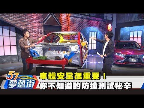 台灣-57夢想街 預約你的夢想-20180703 車體安全很重要! 你不知道的防撞測試秘辛