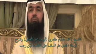 تعليق على رسالة قضل علم السلف على الخلف لإبن رجب