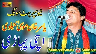Uchi Pahari  Yasir Khan  Latest Sariki And Punjabi