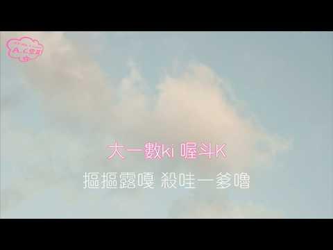Apink - U You (Japanese Ver.) 空耳
