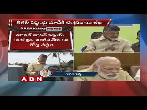 AP CM Chandrababu Naidu writes Letter to PM Modi on Titli havoc