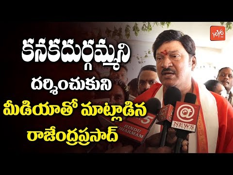 Actor Rajendra Prasad Visits Kanaka Durga Temple in Vijayawada | Tollywood | YOYO TV Channel