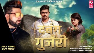 दबंग गुजरी - Dabang Gujjari | Gurmeet Bhadana | Azad Foji, Miss Haryanvi | New Gujjar Songs 2019