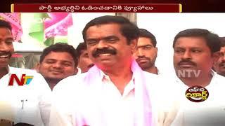మహబూబ్ నగర్  తెరాస లో గ్రూపు రాజకీయాలు | సొంత పార్టీ అభ్యర్థిని ఓడించడానికి వ్యూహాలు | OTR | NTV