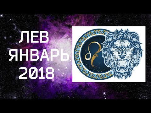 Гороскоп для львов   июнь 2018 год для женщин