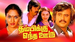 Thambikku Entha Ooru 1984   Tamil FULL Movie   Rajinikanth, Madhavi, Sulakshana   Cinema Junction
