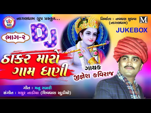 Jignesh Kaviraj || Thakar Maro Gaam Dhani Part-02 || New 2018 Audio Song ||