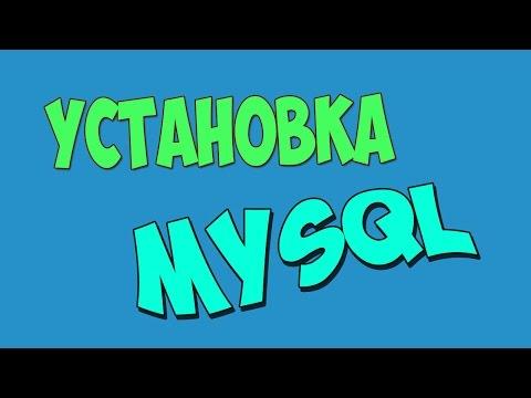 Как установить базу данных MySQL на выделенный сервер