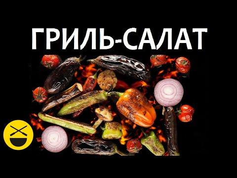 Сталик: гриль-салат