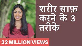 शरीर में जमी गन्दगी कैसे निकाले - Detox Your Body in 3 Steps | Subah Jain