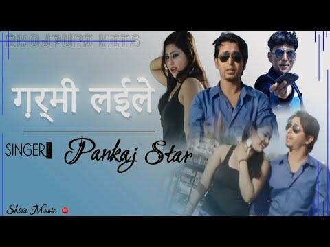 Bhojpuri Hot Song 2015 - ❤तोरे ताला में चाभी  ❤ | Hot Bhojpuri Songs Album Video - Garmi Leile