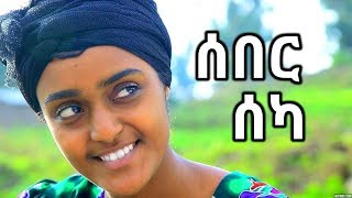 Muluken Dawit - Seber Seka | ሰበር ሰካ - New Ethiopian Music 2017 (Official Video)