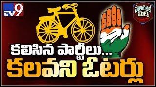 Political Mirchi: కలిసిన పార్టీలు.. కలవని ఓటర్లు ..!