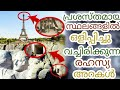 Lagu ഒളിപ്പിച്ചു വച്ചിരിക്കുന്ന രഹസ്യ അറകൾ  Secrets Hidden Inside Famous Locations  Malayalam  QNA