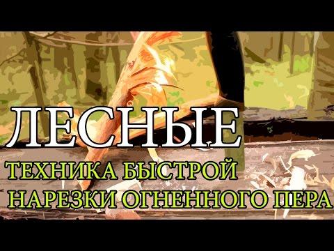 Техника быстрой нарезки огненного пера | Feather Sticks - Extremely Fast Technique