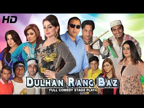 DULHAN RANG BAZ (FULL DRAMA) - 2017 BRAND NEW PAKISTANI STAGE DRAMA